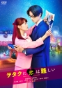 【DVD】映画 実写 ヲタクに恋は難しい 通常版の画像