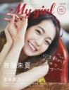 【雑誌】My Girl vol.28の画像