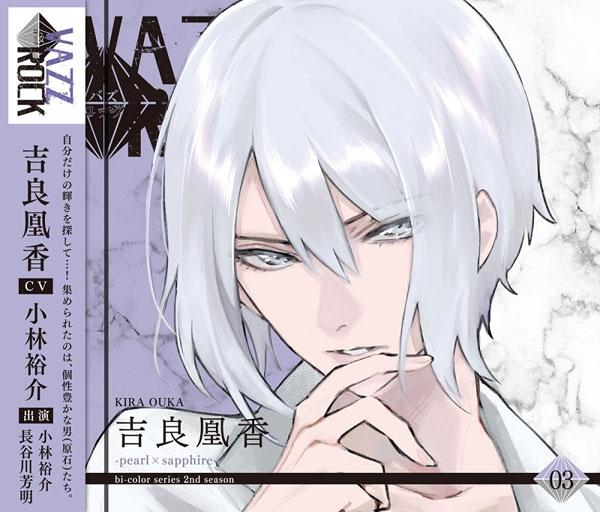 【キャラクターソング】VAZZROCK bi-colorシリーズ2ndシーズン3 吉良凰香-pearl×sapphire-