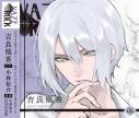 【キャラクターソング】VAZZROCK bi-colorシリーズ2ndシーズン3 吉良凰香-pearl×sapphire-の画像