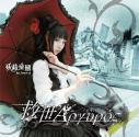 【主題歌】TV 東京ESP ED「救世Άργυρóϛ」/妖精帝國 通常盤の画像