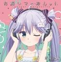 【キャラクターソング】音楽少女 雪野日陽(CV.大野柚布子) お願いマーガレットの画像