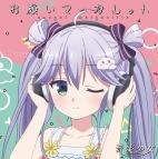 【キャラクターソング】音楽少女 雪野日陽(CV.大野柚布子) お願いマーガレット