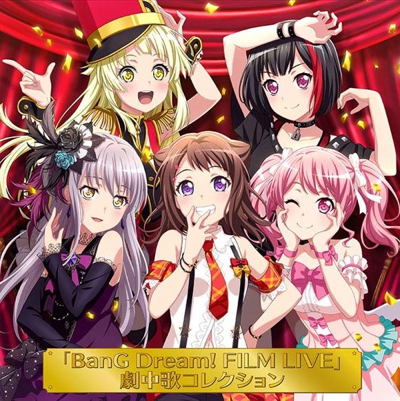 【アルバム】BanG Dream! バンドリ! FILM LIVE 劇中歌コレクション
