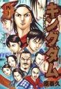 【コミック】キングダム(40)の画像