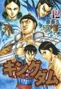 【コミック】キングダム(42)の画像