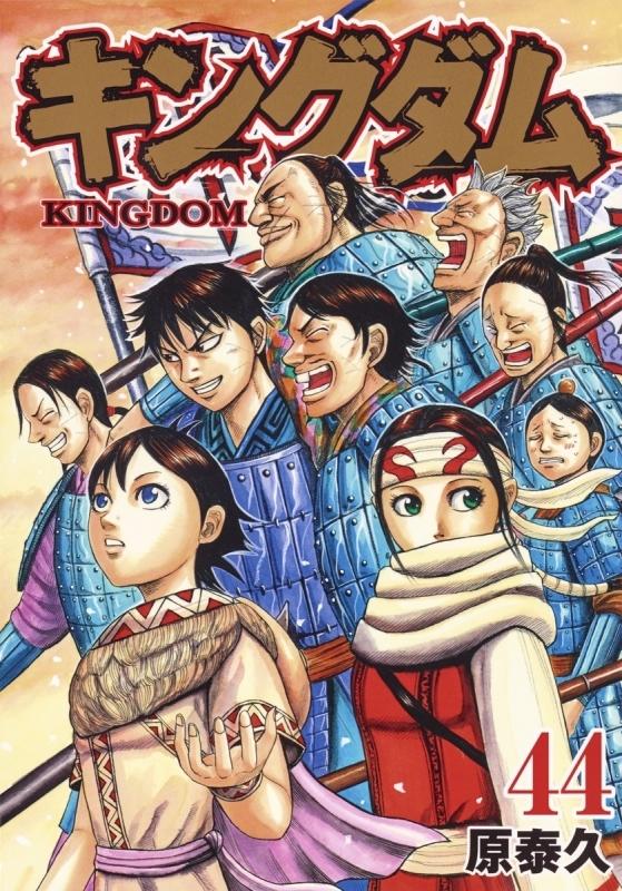 【コミック】キングダム(44)