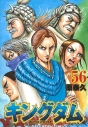 【コミック】キングダム(56)の画像