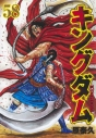 【コミック】キングダム(58)の画像