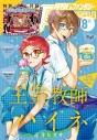 【雑誌】月刊 Gファンタジー 2020年8月号の画像