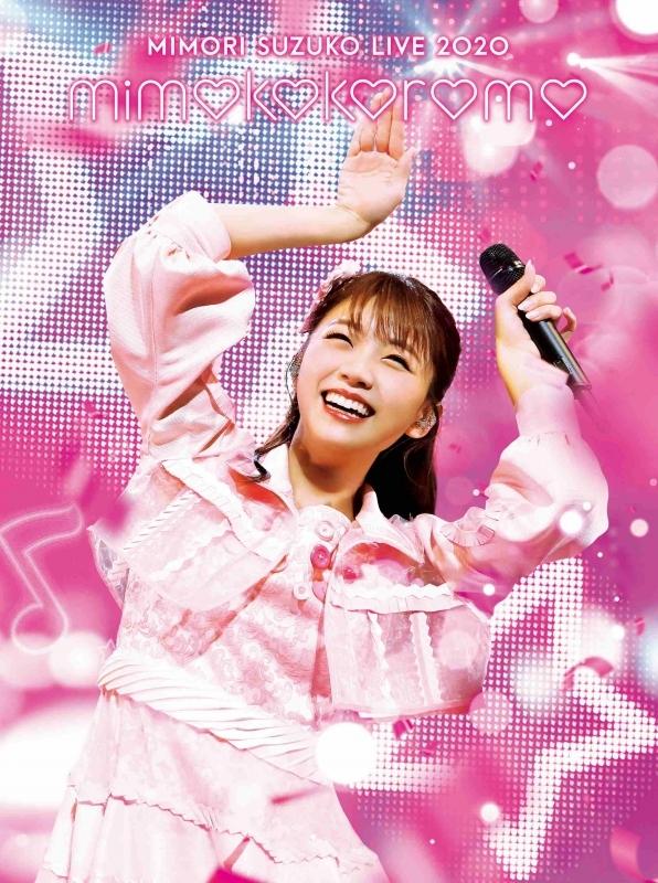 【Blu-ray】三森すずこ/Mimori Suzuko Live 2020 mimokokoromo