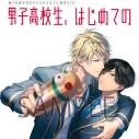 【ドラマCD】男子高校生、はじめての ~第7弾 同級生とやりたい100の願望~ アニメイト限定盤の画像