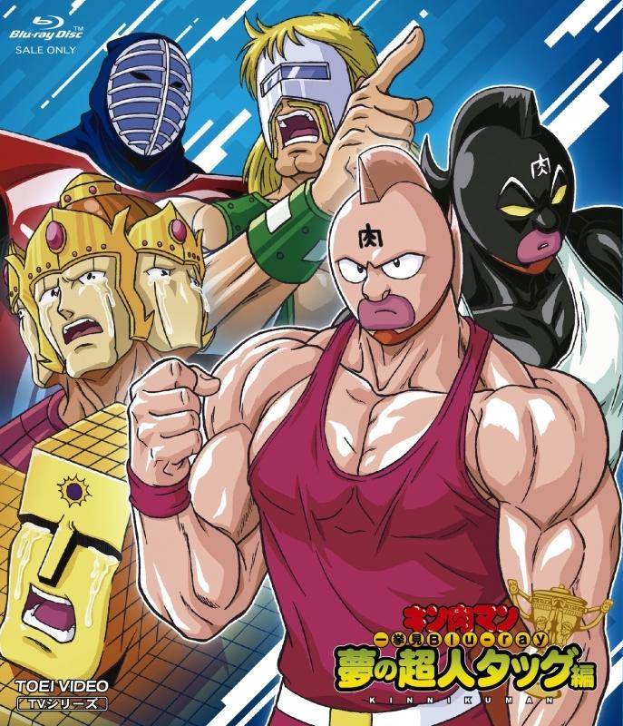 【Blu-ray】TV キン肉マン 一気見Blu-ray 夢の超人タッグ編
