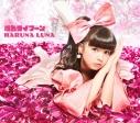 【主題歌】TV ゆらぎ荘の幽奈さん OP「桃色タイフーン」/春奈るな 完全生産限定盤の画像