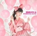 【主題歌】TV ゆらぎ荘の幽奈さん OP「桃色タイフーン」/春奈るな 通常盤の画像