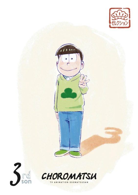 【Blu-ray】TV おそ松さん 松セレクション 三男 チョロ松