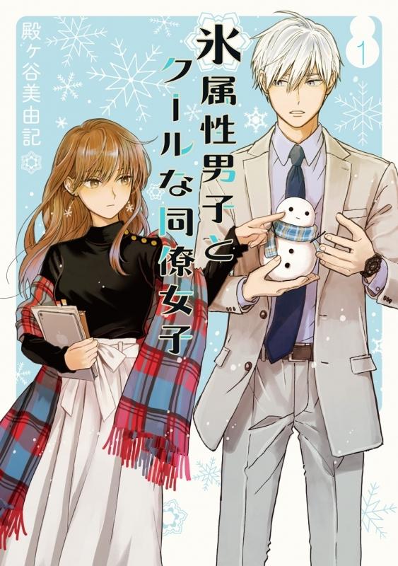 【コミック】氷属性男子とクールな同僚女子(1)