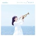 【主題歌】映画 君の膵臓をたべたい OP主題歌「ファンファーレ」/sumika 通常盤の画像