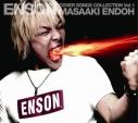 【アルバム】遠藤正明/ENSONの画像