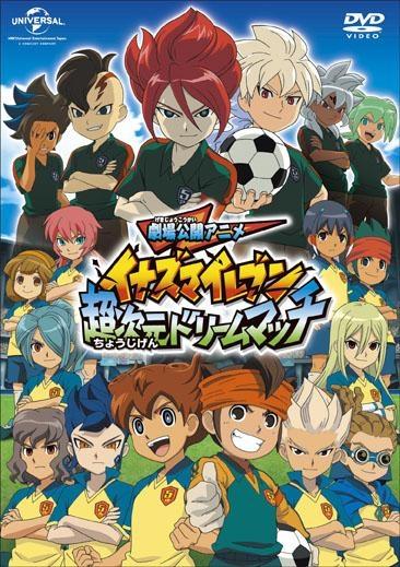 【DVD】劇場版 イナズマイレブン 超次元ドリームマッチ 通常版