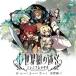 N3DS版 新・世界樹の迷宮 ミレニアムの少女 オリジナル・サウンドトラック