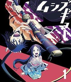 【Blu-ray】TV ムシブギョー 1 初回生産限定版