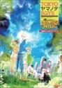 【ビジュアルファンブック】TOKYOヤマノテBOYS HONEY MILK DISC 公式ビジュアルファンブックの画像
