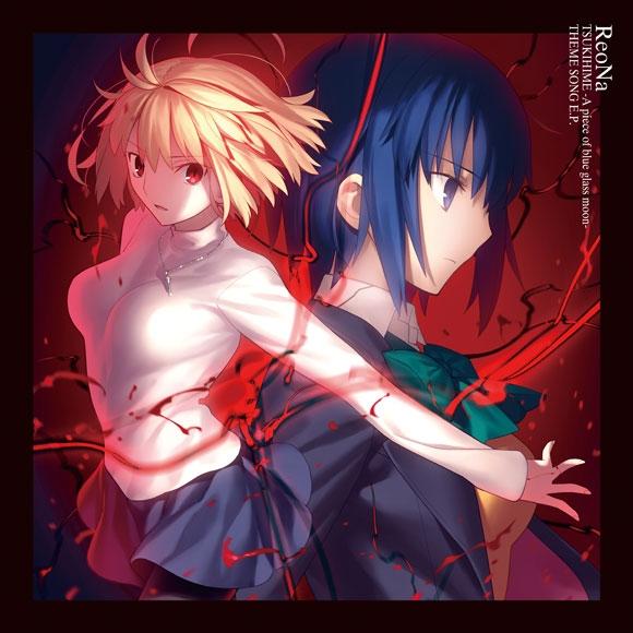 【主題歌】ゲーム 月姫 -A piece of blue glass moon- 主題歌「生命線」/ReoNa  完全数量生産限定盤
