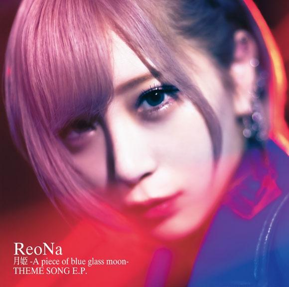 【主題歌】ゲーム 月姫 -A piece of blue glass moon- 主題歌「生命線」/ReoNa 通常盤