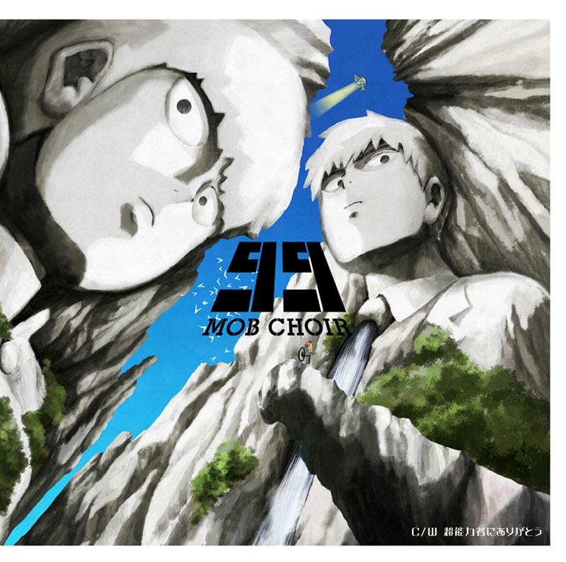 【主題歌】TV モブサイコ100 OP「99」/MOB CHOIR アニメ盤