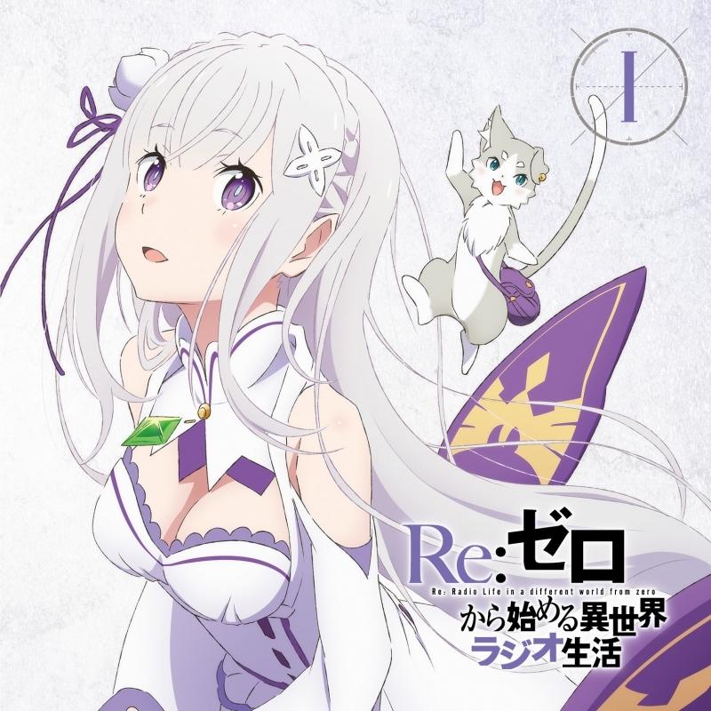 【DJCD】ラジオCD Re:ゼロから始める異世界ラジオ生活 Vol.1