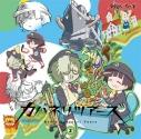 【DJCD】ラジオCD カバネリツアーズ Vol.2の画像