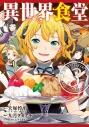 【コミック】異世界食堂(3)の画像