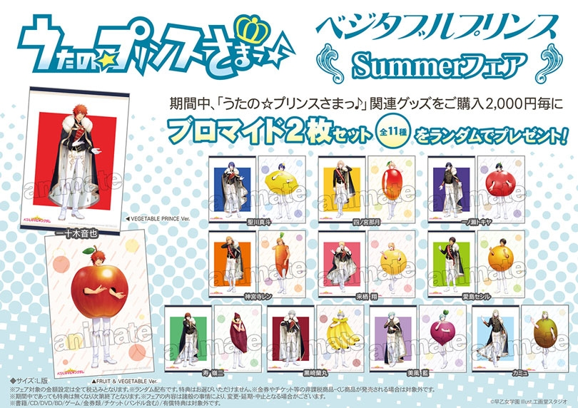 うたの☆プリンスさまっ♪ ベジタブルプリンス Summerフェア画像