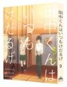 【Blu-ray】TV 田中くんはいつもけだるげ 3 特装限定版の画像