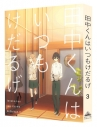 【DVD】TV 田中くんはいつもけだるげ 3 特装限定版の画像