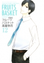 【コミック】愛蔵版 フルーツバスケット(12)の画像