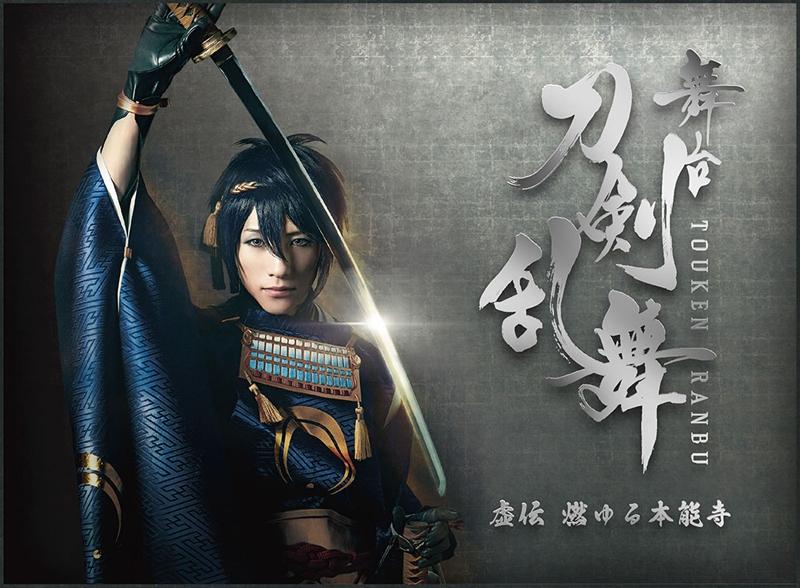 【Blu-ray】舞台 刀剣乱舞 虚伝 燃ゆる本能寺