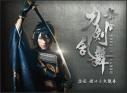 【Blu-ray】舞台 刀剣乱舞 虚伝 燃ゆる本能寺の画像