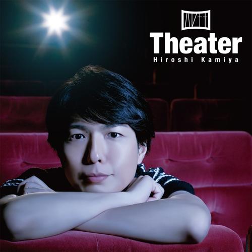 【アルバム】神谷浩史/Theater 通常盤