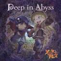 【主題歌】TV メイドインアビス OP「Deep in Abyss」/リコ(CV.富田美憂)、レグ(CV.伊瀬茉莉也)の画像
