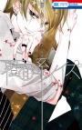 【コミック】覆面系ノイズ(16)