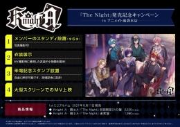 Knight A - 騎士A -「The Night」発売記念キャンペーン in アニメイト池袋本店画像