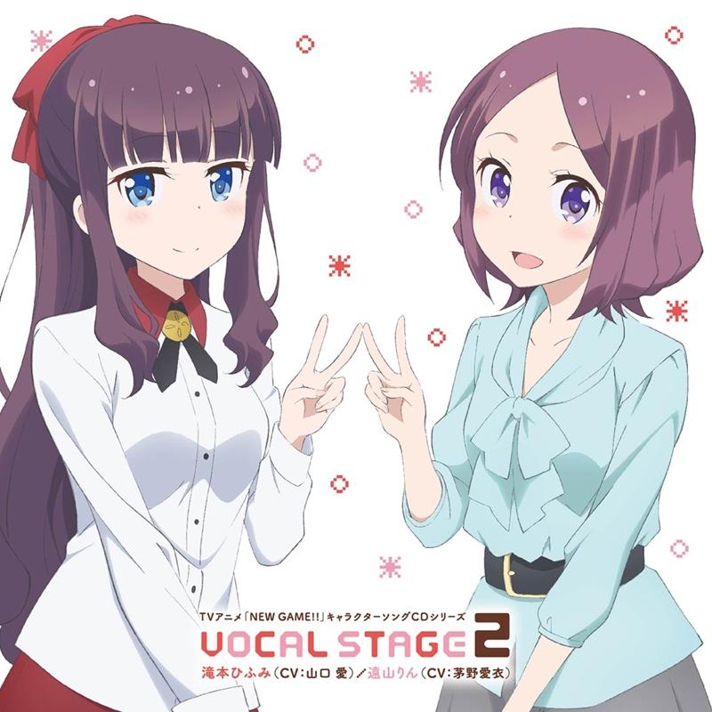【キャラクターソング】NEW GAME!! キャラクターソングCDシリーズ VOCAL STAGE 2