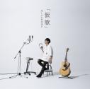 【アルバム】オーイシマサヨシ/仮歌の画像