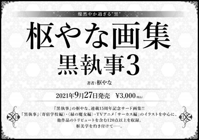 枢やな画集 黒執事(3)