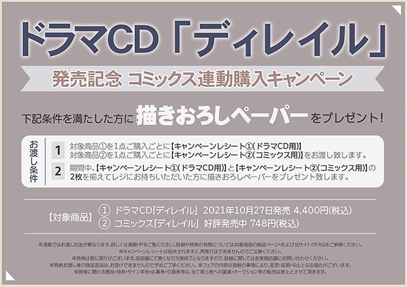 ドラマCD「ディレイル」発売記念 コミックス連動購入キャンペーン画像