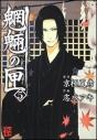 【コミック】魍魎の匣(5)の画像