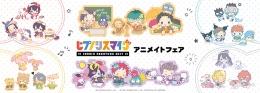『ヒプノシスマイク SANRIO NAKAYOKU EDIT』アニメイトフェア画像