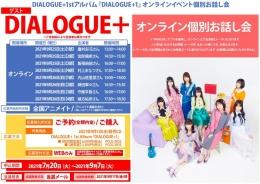 DIALOGUE+ 1stアルバム『DIALOGUE+1』オンラインイベント個別お話し会画像